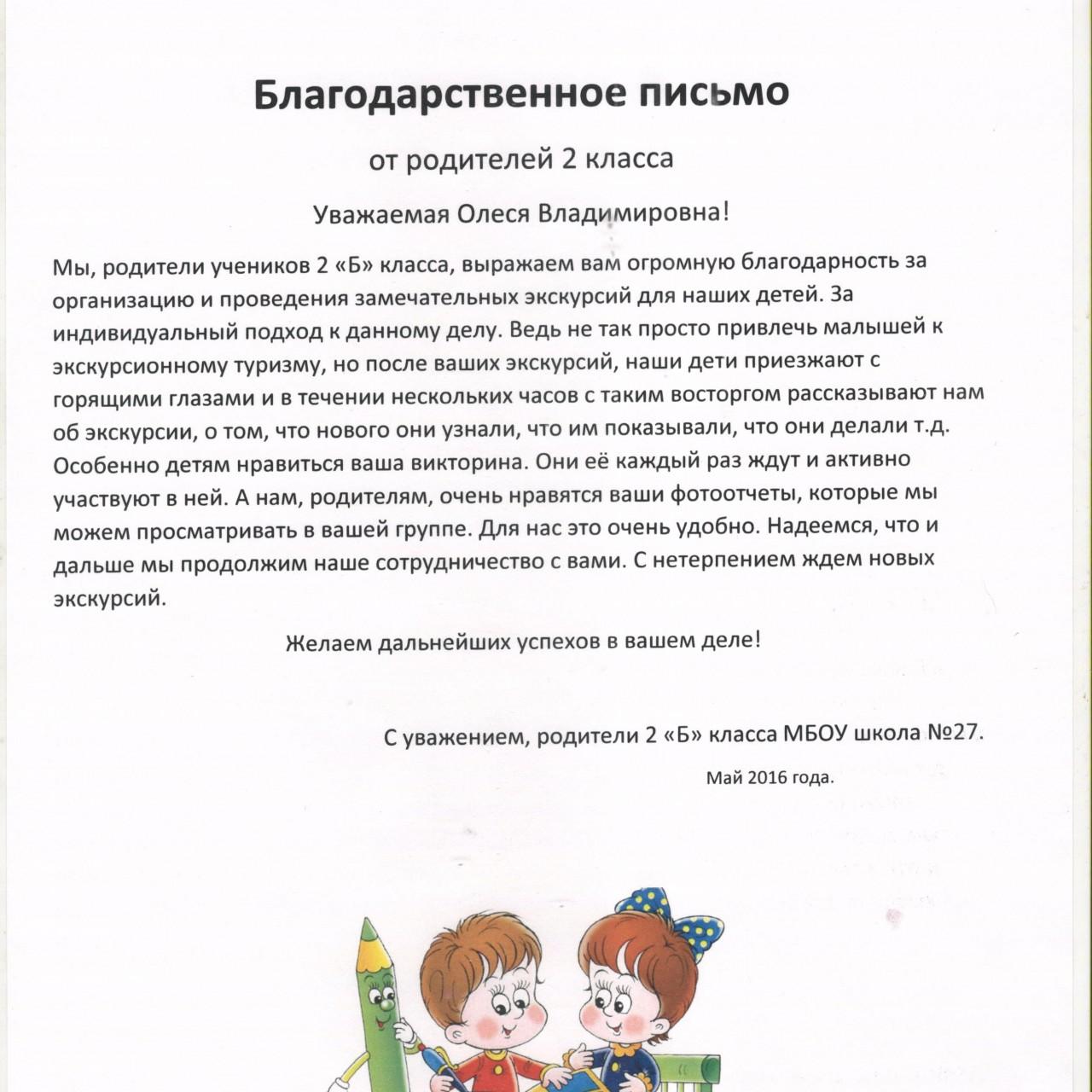 Благодарность от родителей учащихся начальной школы МБОУ №27