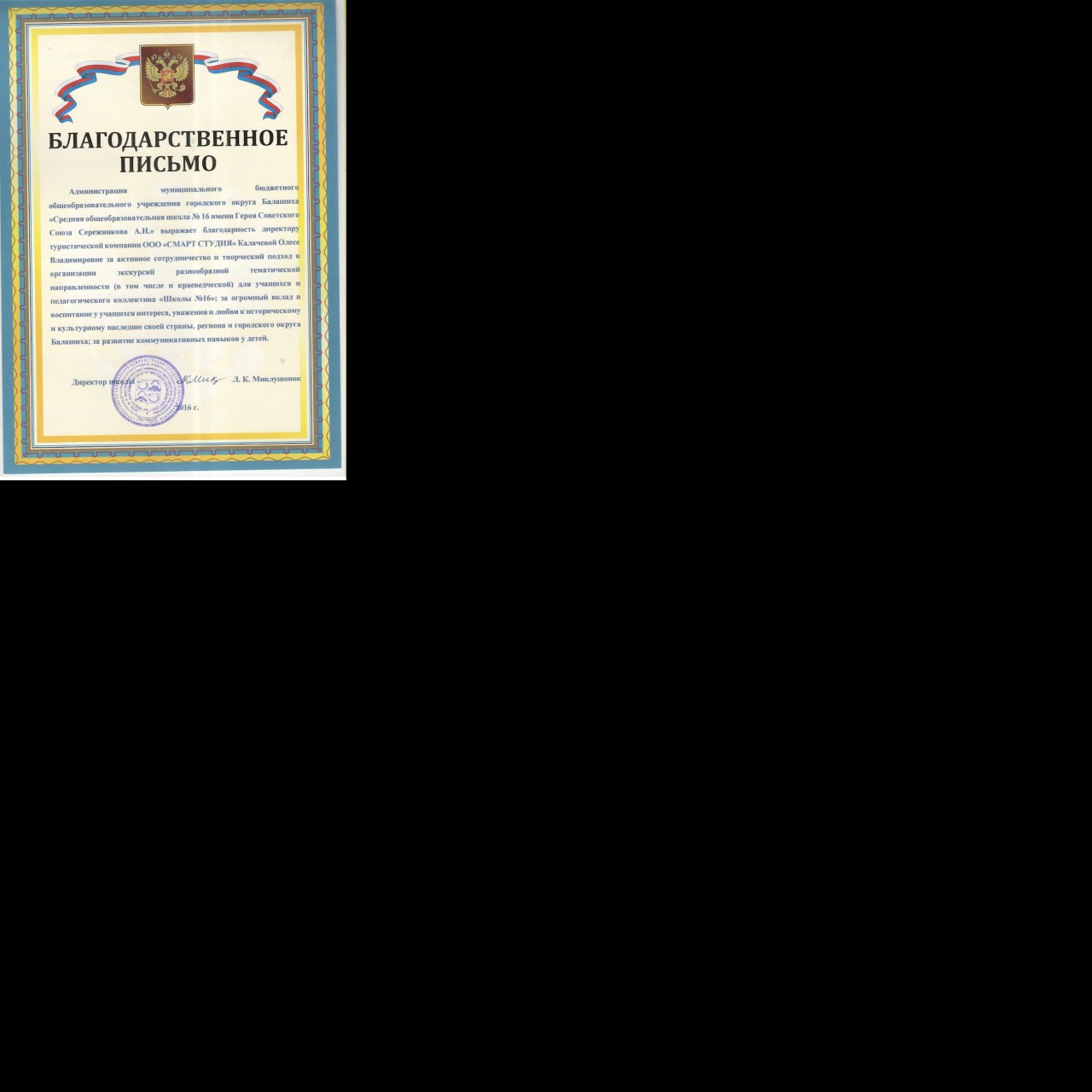 Благодарственное письмо от МБОУ школа №16