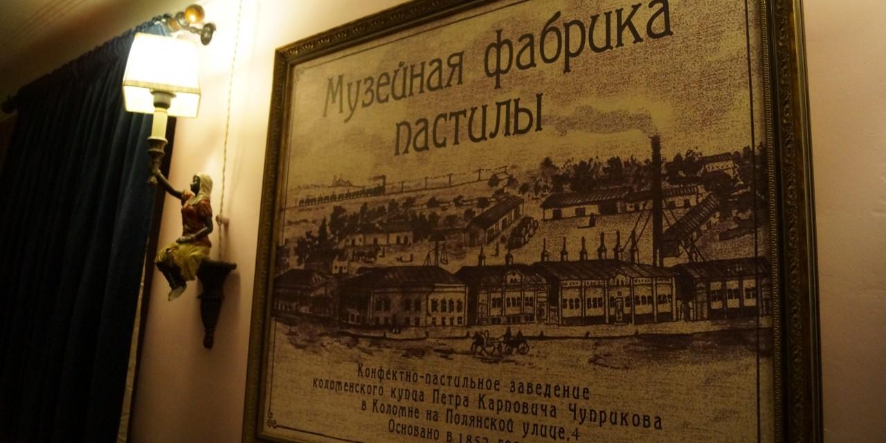 """Программа """"Тайны застенок Коломенского Кремля"""""""