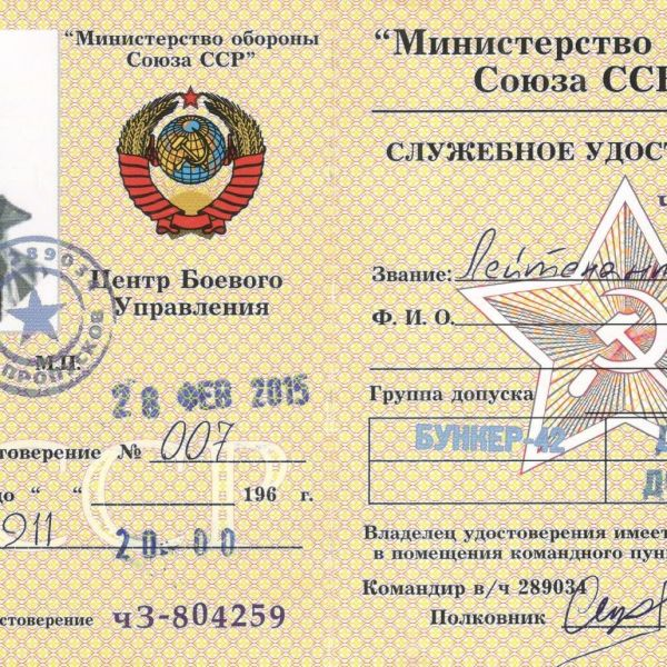 Бункеры Сталина в Москве