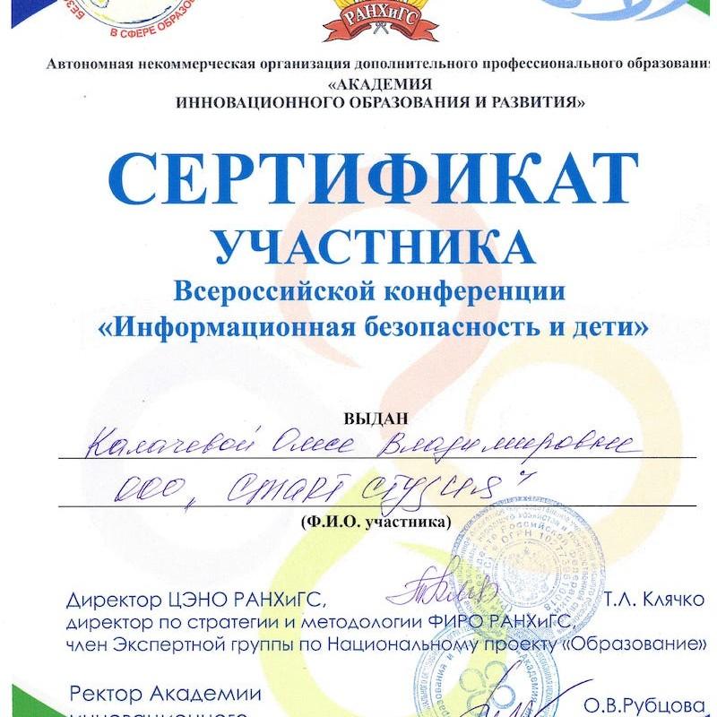 SERTIFIKAT_UCHASTNIKA_INFORMATSIONNAYA_BEZOPASNOST_I_DETI.jpg