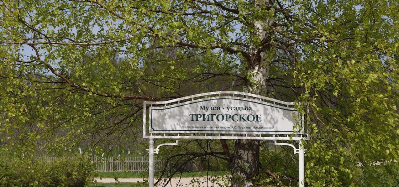 Музеи-усадьбы Тригорское