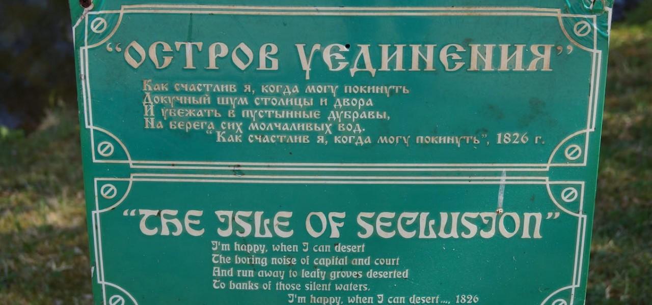 Музеи-усадьбы Михайловское