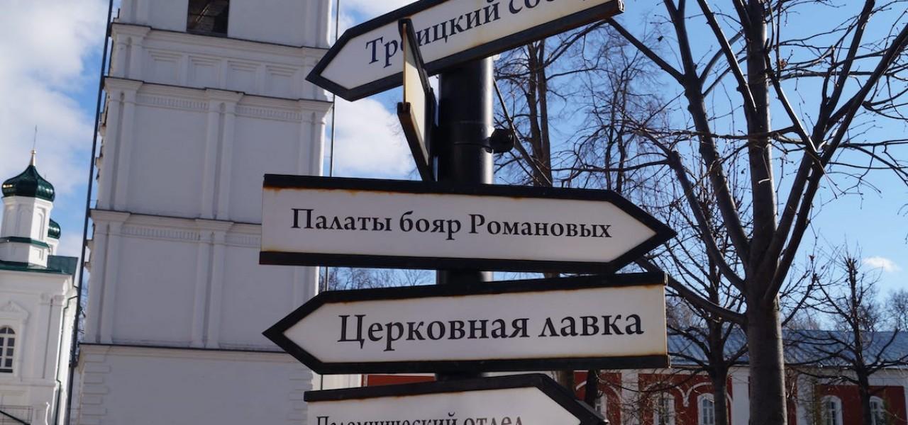 г. Кострома