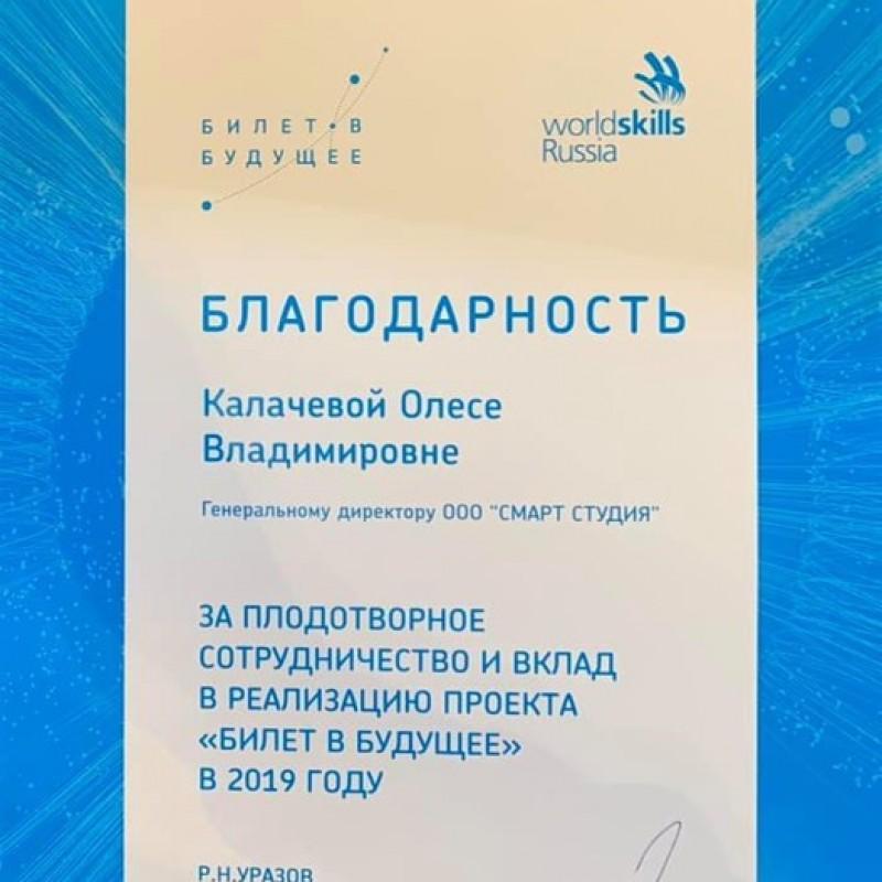 Bilet_Buducee.jpg